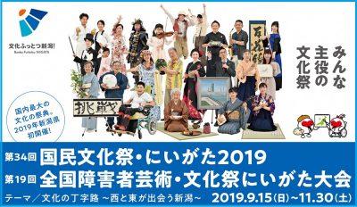 第19回全国障害者芸術・文化祭にいがた大会